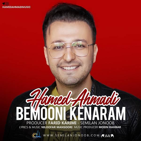 دانلود آهنگ بمونی کنارم از حامد احمدی