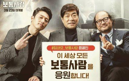 Hyuk Jang و Hyeon-ju Son و Sang-ho Kim در فیلم آدم معمولی ۲۰۱۷