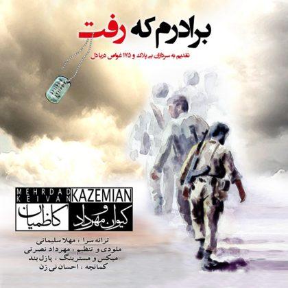 دانلود آهنگ برادرم که رفت از کیوان کاظمیان