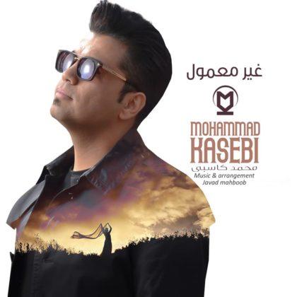 دانلود آهنگ غیر معمول از محمد کاسبی