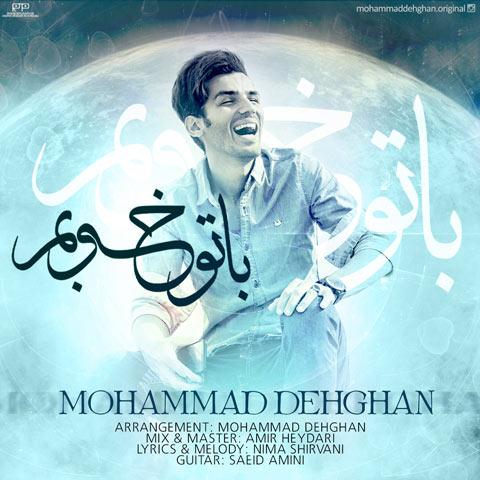 دانلود آهنگ با تو خوبم از محمد دهقان