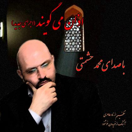دانلود آهنگ اذان از محمد حشمتی