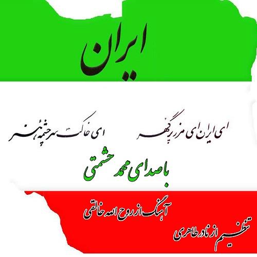 دانلود آهنگ ایران از محمد حشمتی