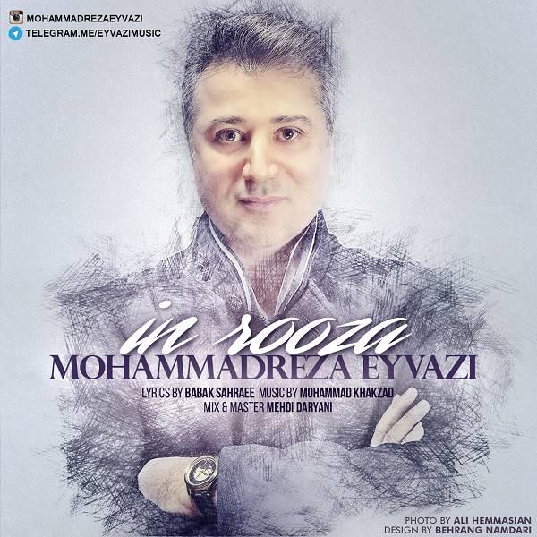 دانلود آهنگ این روزا از محمدرضا عیوضی