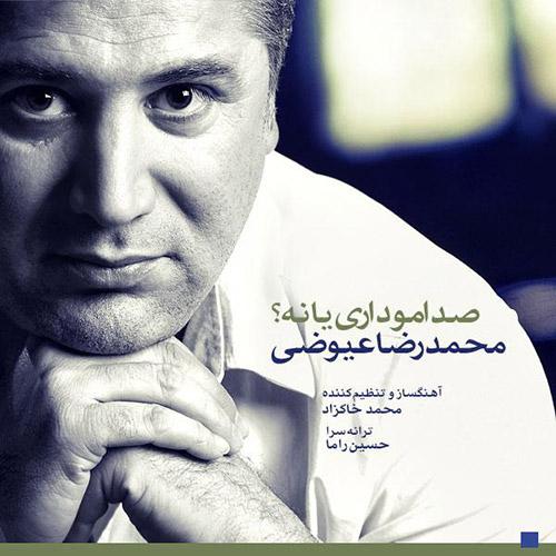 دانلود آهنگ صدامو داری یا نه از محمد عیوضی