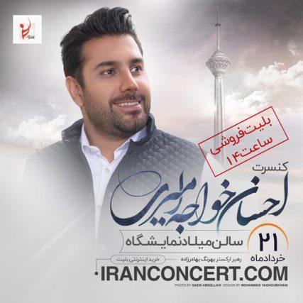 کنسرت احسان خواجه امیری در تهران