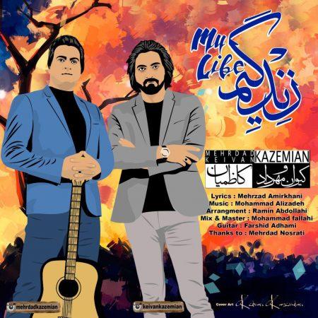دانلود آهنگ زندگیم از کیوان کاظمیان
