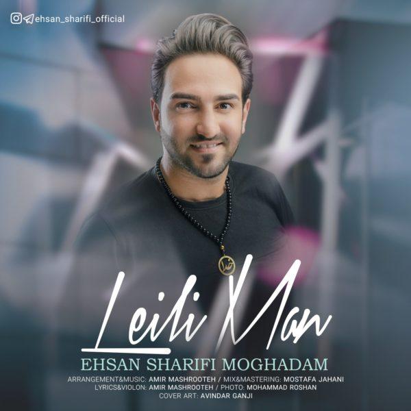 دانلود آهنگ لیلی من از احسان شریفی مقدم