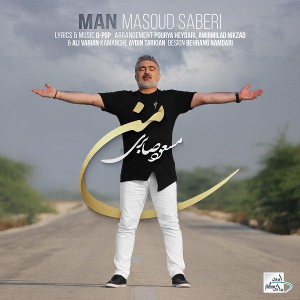 دانلود آهنگ من از مسعود صابری