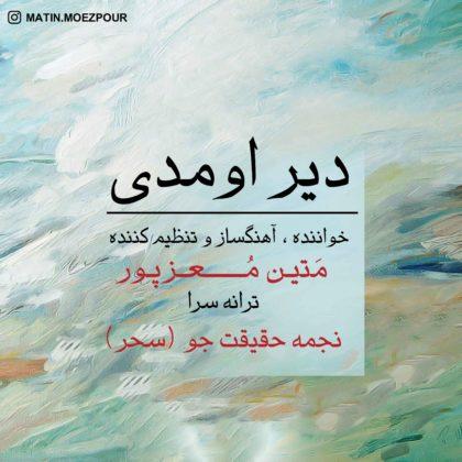 دانلود آهنگ دیر اومدی از متین معزپور