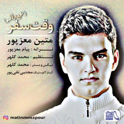 دانلود آهنگ وقت سفر از متین معزپور