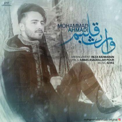 دانلود آهنگ وارث قلبم از محمد احمدی