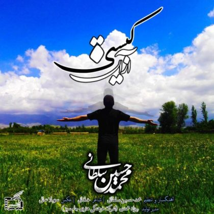 دانلود آهنگ از آن کیستی از محمدحسین سلطانی