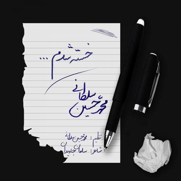 دانلود آهنگ خسته شدم از محمدحسین سلطانی