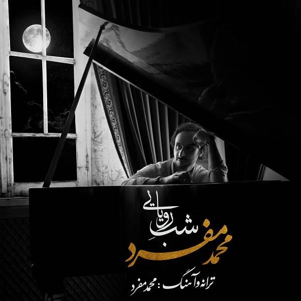 دانلود آهنگ شب رویایی از محمد مفرد