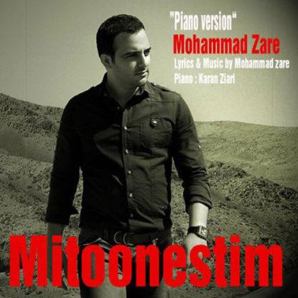 دانلود آهنگ می تونستیم از محمد زارع