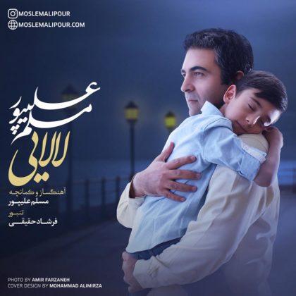 دانلود آهنگ لالایی از مسلم علیپور