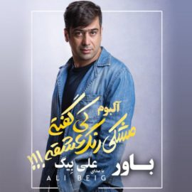 دانلود آهنگ باور از علی بیگ