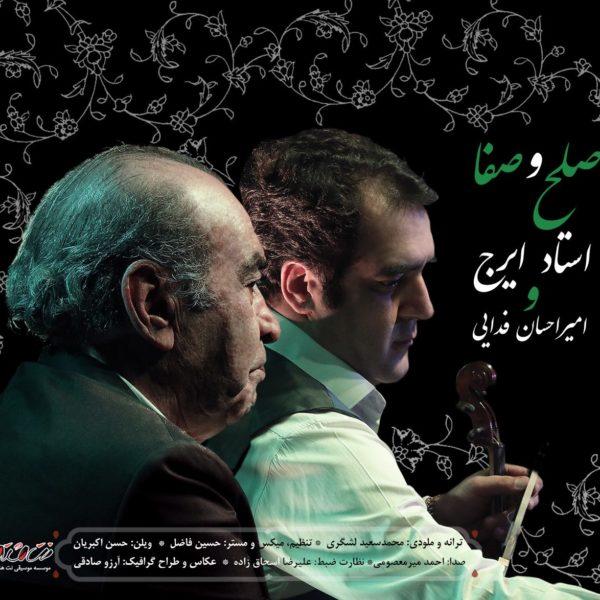 دانلود آهنگ صلح و صفا از حسین خواجه امیری و امیراحسان فدایی