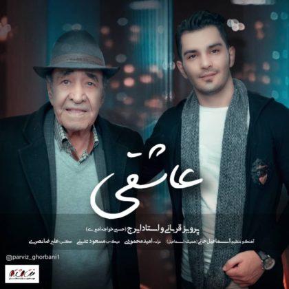 دانلود آهنگ عاشقی از حسین خواجه امیری و پرویز قربانی