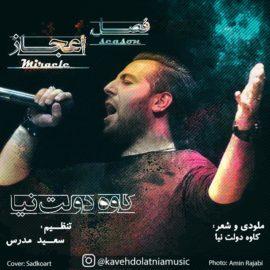 دانلود آهنگ فصل اعجاز از کاوه دولت نیا