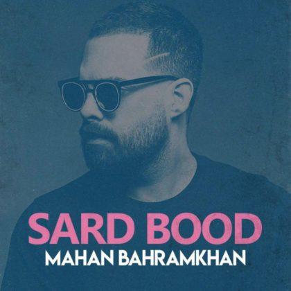 دانلود آهنگ سرد بود از ماهان بهرام خان (ریمیکس)