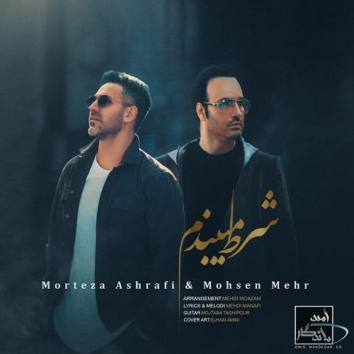 دانلود آهنگ شرط میبندم از محسن مهر و مرتضی اشرفی