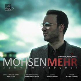 محسن مهر