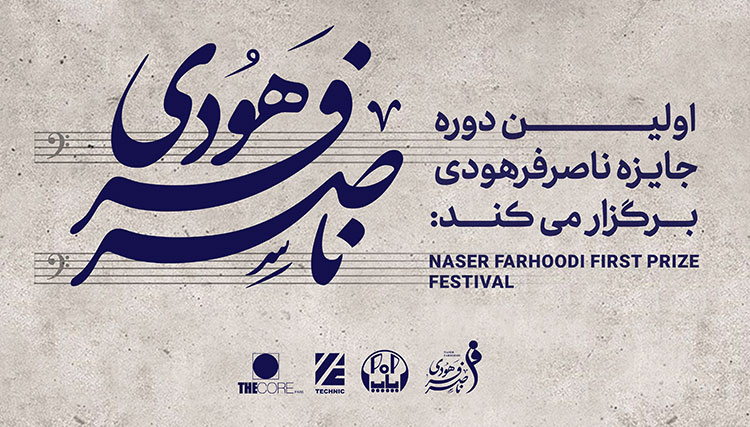 اولین دوره جایزه بزرگ ناصر فرهودی برگزار می شود