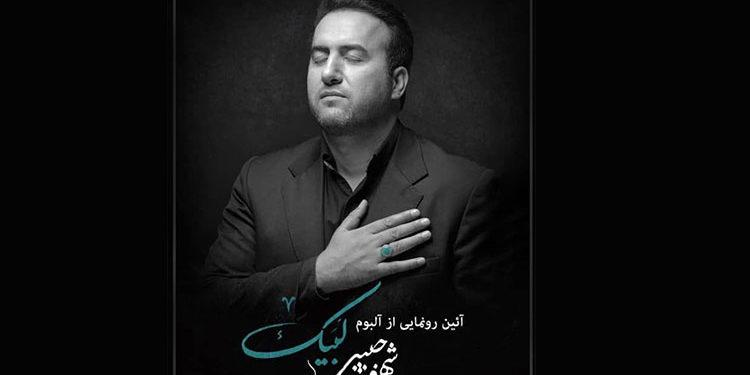 «لبیک» رونمایی میشود/ یک آلبوم آذری با صدای شهروز حبیبی