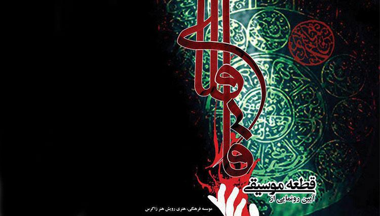 «قافله» منتشر شد/ روایتی از عاشورا با موسیقی امیرحسین حقیقی