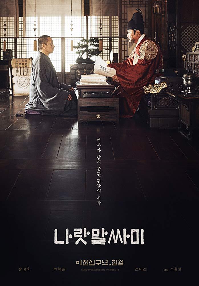 پوستر فیلمحروف پادشاه ۲۰۱۹