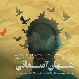 دانلود آهنگ شهاب آسمانی از علی جعفری پویاندانلود آهنگ شهاب آسمانی از علی جعفری پویان
