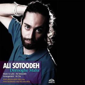 دانلود آهنگ دروغ محض از علی ستوده