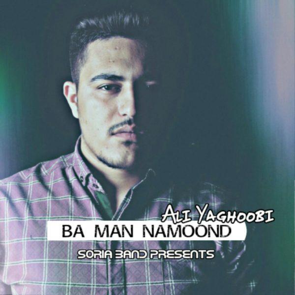 دانلود آهنگ با من نموند از علی یعقوبی