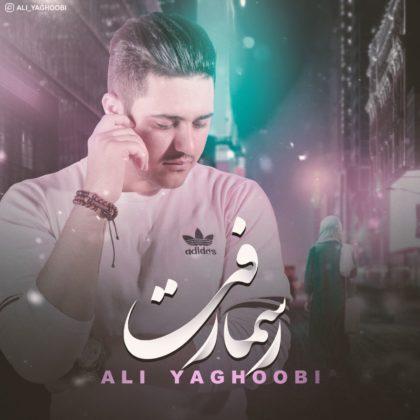 دانلود آهنگ رسما رفت از علی یعقوبی