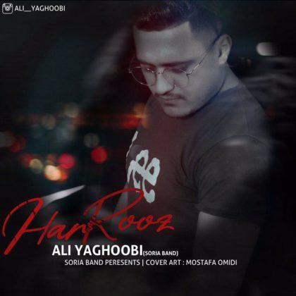 دانلود آهنگ هر روز از علی یعقوبی (سوریا بند)
