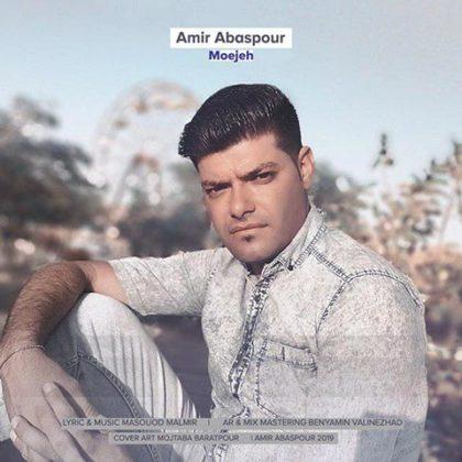 دانلود آهنگ معجزه از امیر عباسپور