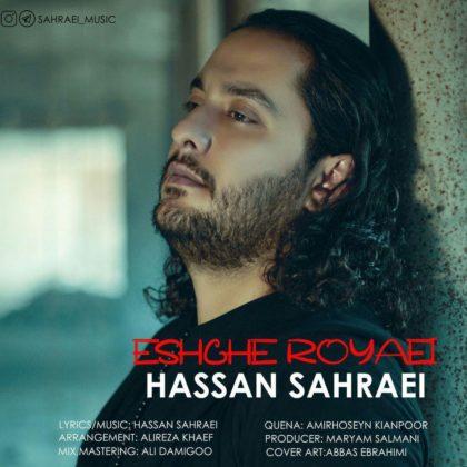 دانلود آهنگ عشق رویایی از حسن صحرایی