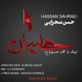 دانلود آهنگ لبیک یا آقام حسین از حسن صحرایی