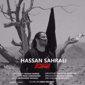 دانلود آهنگ عشق از حسن صحرایی
