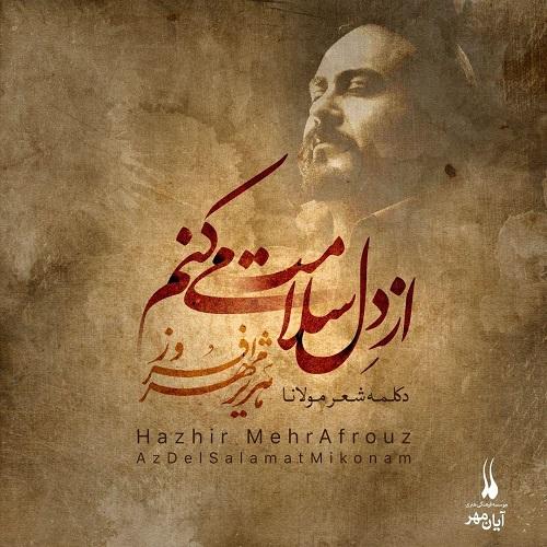 دانلود آهنگ از دل سلامت می کنم از هژیر مهرافروز