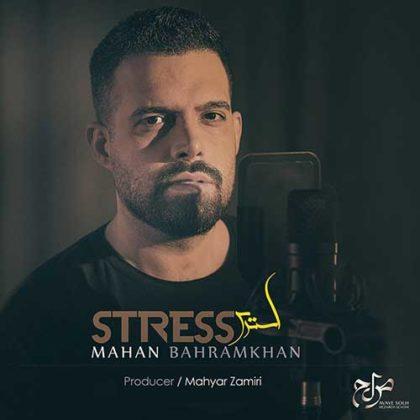 دانلود آهنگ استرس از ماهان بهرام خان