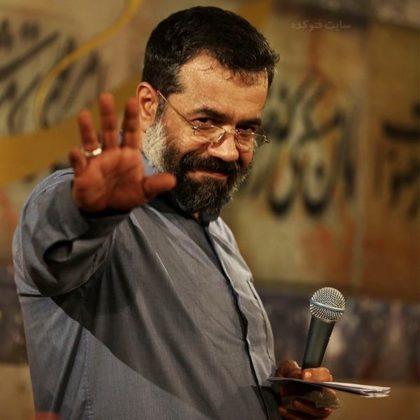 دانلود مداحی خدا رو شکر محرم تو دیدم از حاج محمود