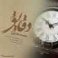 دانلود آهنگ دقایق از مجید یحیایی