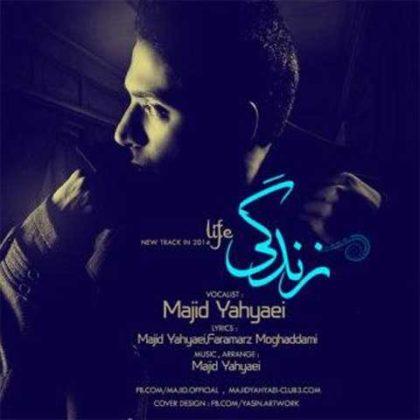 دانلود آهنگ زندگی از مجید یحیایی