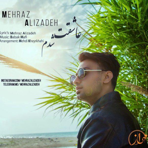 دانلود آهنگ عاشقت شدم از مهراز علیزاده