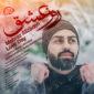 دانلود آهنگ روز عشق از مهراز علیزاده