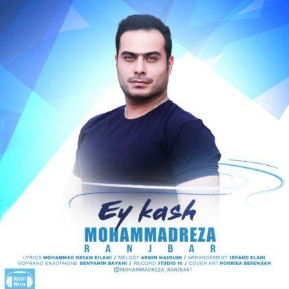 دانلود آهنگ ای کاش از محمدرضا رنجبر