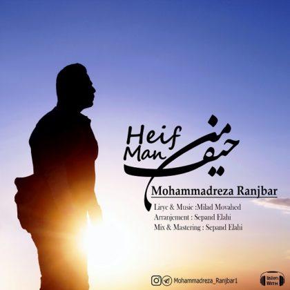 دانلود آهنگ حال من از محمدرضا رنجبر
